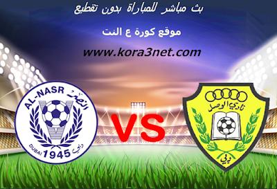 موعد مباراة الوصل والنصر الاماراتى اليوم 28-1-2020 دورى الخليج العربى الاماراتى