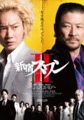 Download Film Shinjuku Swan 2 (2017) DVDRip Subtitle Indonesia