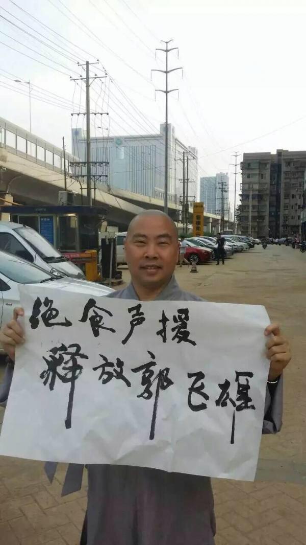 湖南邵阳宗教人士释大成法师凌晨再次遭警方带走