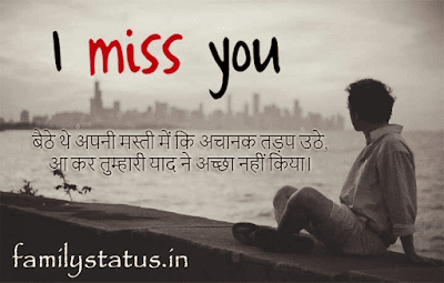 Missing You Hindi Shayari