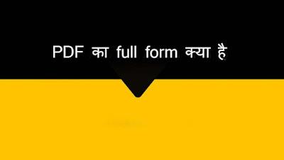 PDF का full form क्या है