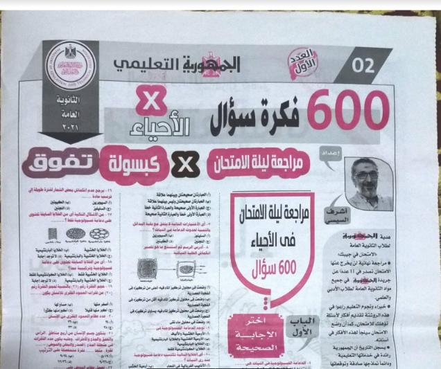 توقعات جريدة الجمهورية فى الاحياء بالاجابات للصف الثالث الثانوى 2021