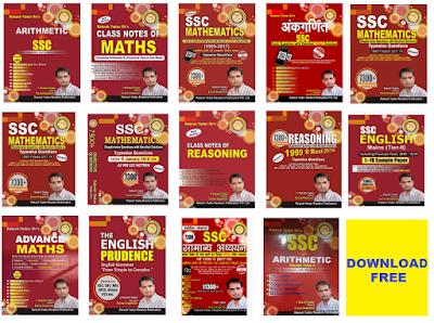 [pdf]Rakesh Yadav sir all free ebook download