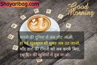 Good Morning Shayari Download