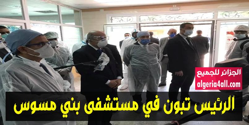 الرئيس تبون في مستشفى بني مسوس,الرئيس+تبون+في+مستشفى+بني+مسوس