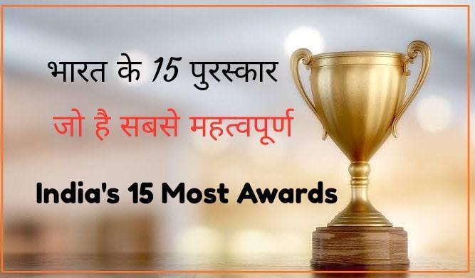 भारत के 15 सबसे प्रतिष्ठित और महत्वपूर्ण पुरस्कार 15 Most Awards in India