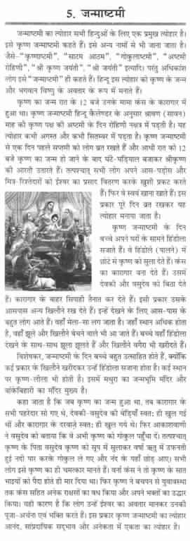 Janmastami Speech Lines in Hindi