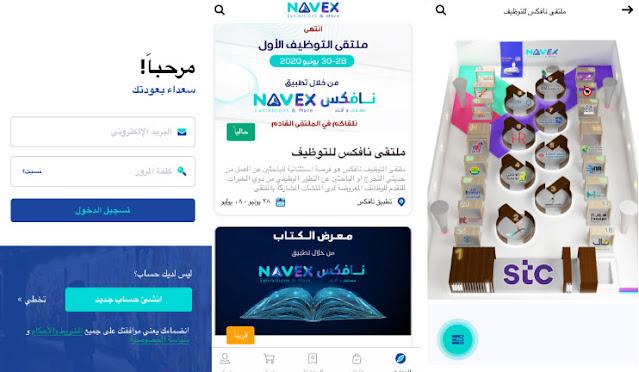 تطبيق نافكس تحميل للأندرويد والأيفون وشرح طريقة التسجيل