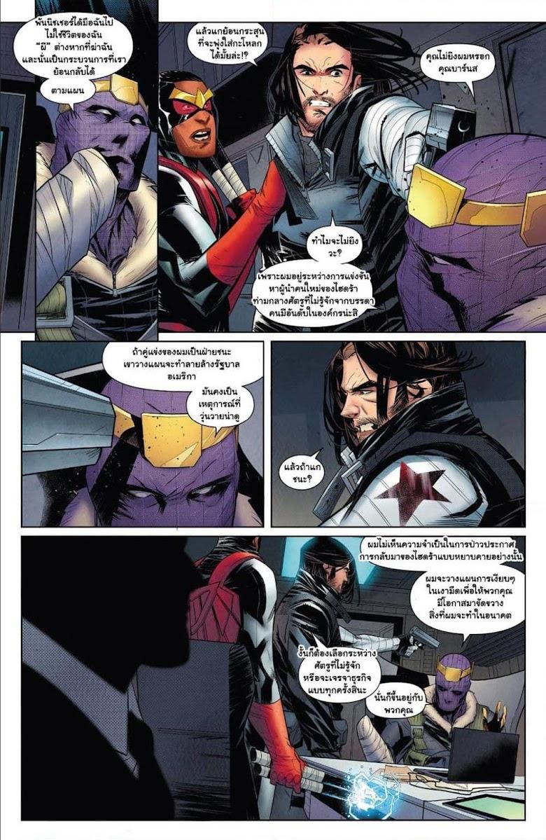 Falcon & Winter Soldier - หน้า 17