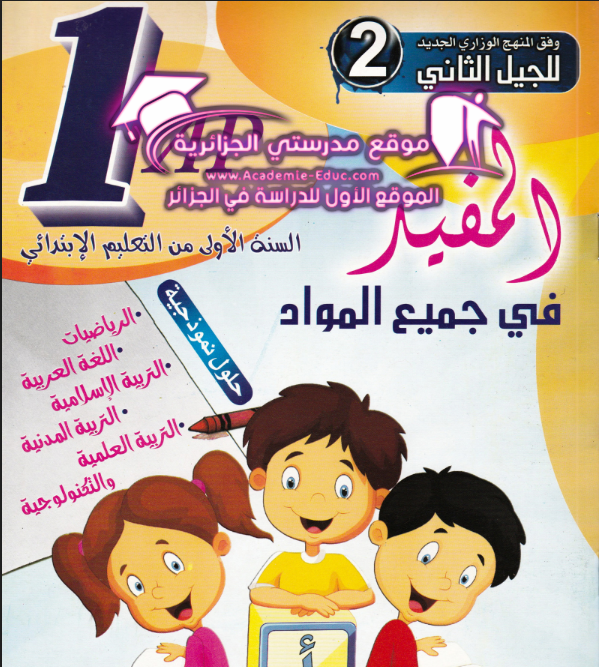 كتاب المفيد اختبارات السنة الاولى ابتدائي جميع المواد الجيل الثاني