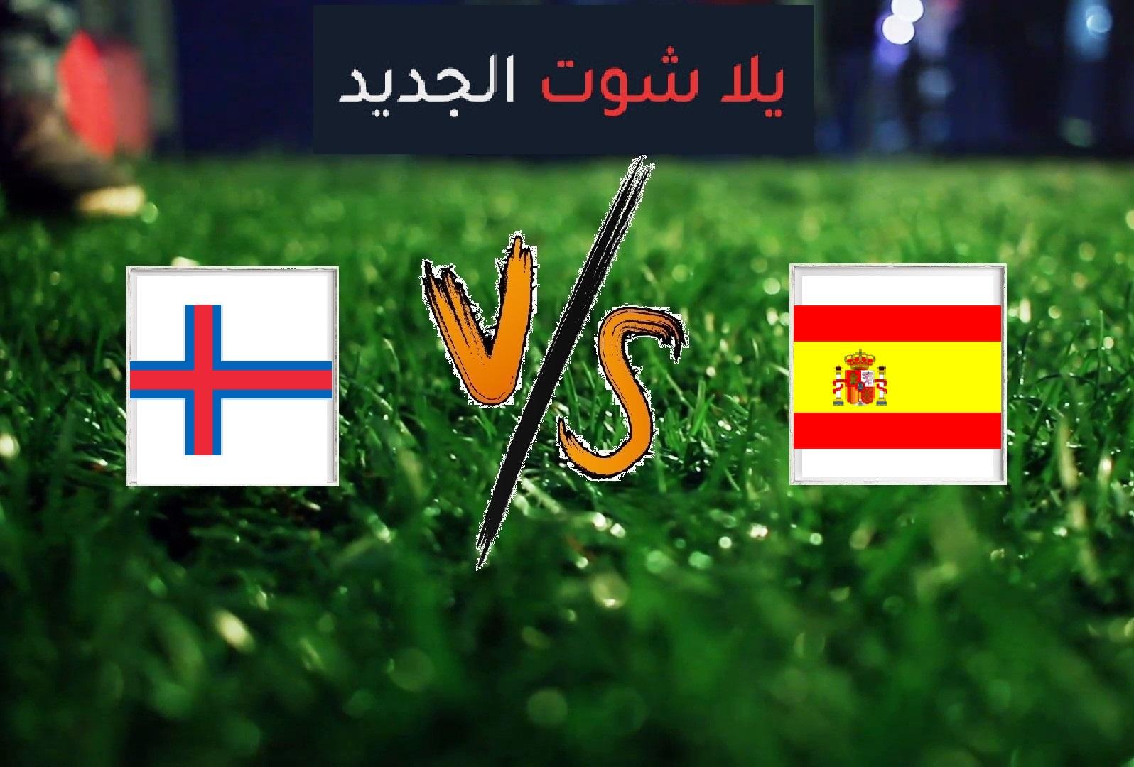 نتيجة مباراة اسبانيا وجزر فاروه اليوم الجمعة بتاريخ 07-06-2019 التصفيات المؤهلة ليورو 2020