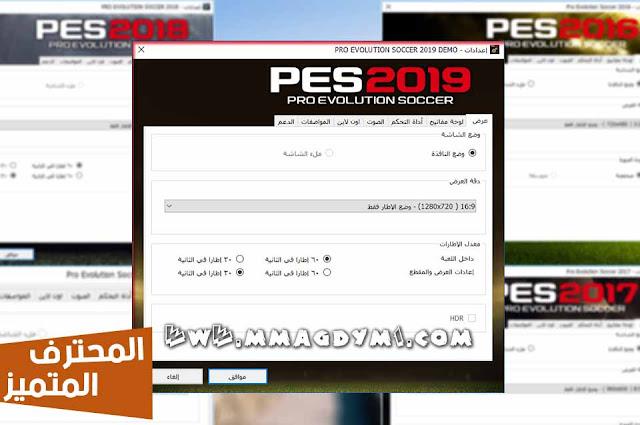 تحميل ملف الـ Settings لجميع اصدارات البيس PES