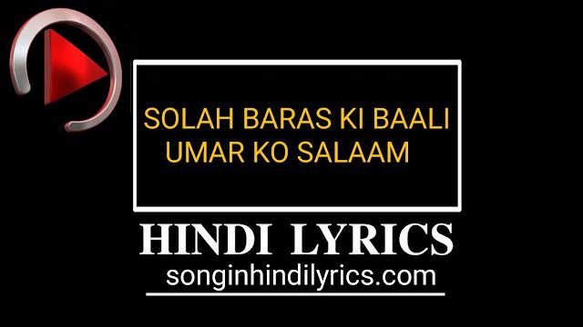 SOLAH BARAS KI BAALI UMAR KO SALAAM Lyrics - Ek Duje Ke Liye