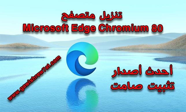microsoft edge,microsoft edge chromium,edge chromium,chromium,microsoft,edge,microsoft edge chromium download,microsoft edge chromium stable,microsoft edge 2020,edge chromium review,edge chromium browser,chromium edge,microsoft chromium,microsoft edge for mac,microsoft windows,microsoft edge update,new edge chromium,microsoft edge on chromium,microsoft edge chromium mac,edge chromium download,edge chromium vs chrome