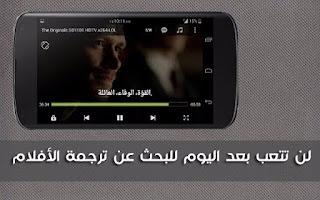 ترجمة الفيديوهات على الاندرويد إلى اللغة العربية تلقائياً حتى وان لم يكن مترجم