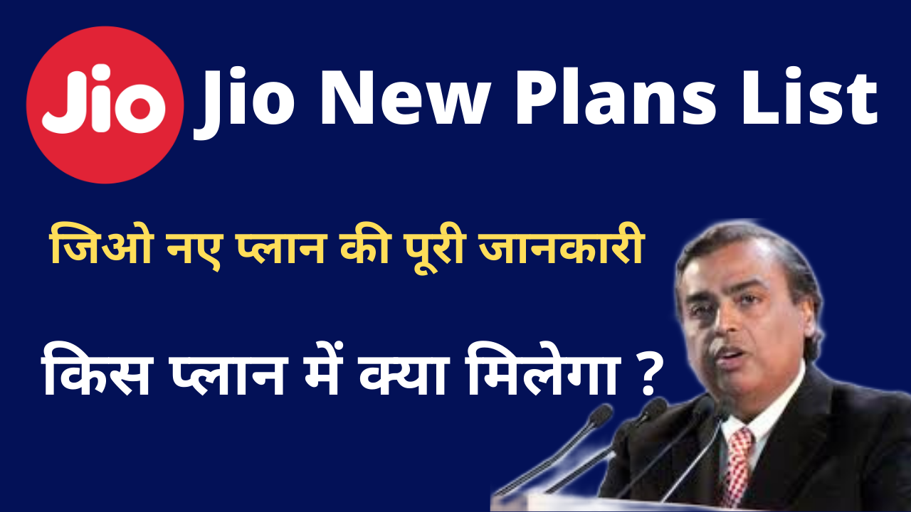 jio new plans list