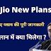Jio New plan December 2019 list price list - जिओ रिचार्ज प्लान 2019