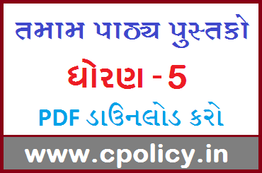 GSSTB STD 5 Textbooks - Download PDF | Standard-5 E-books by Education Department of Gujarat (GCERT) @ education.gov.in