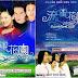 Jual Kaset Film Drama Meteor Garden I dan II