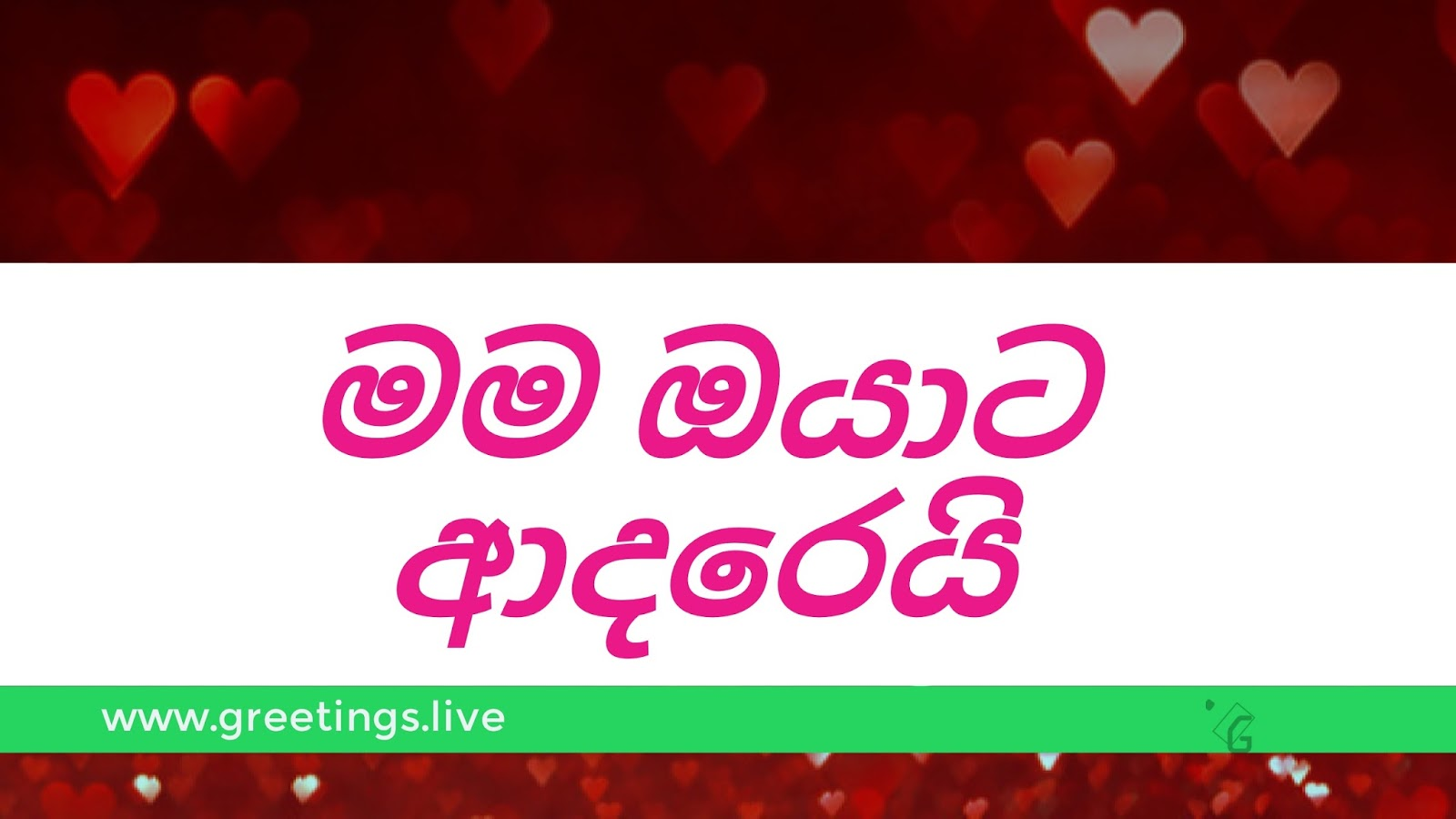 Greetingsve hd images love smile birthday wishes free download sinhalese mama oya dareyi kristyandbryce Images