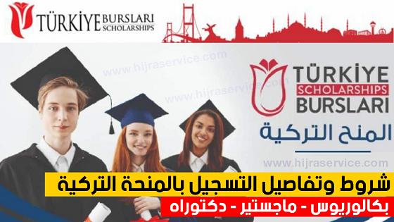 تخصصات المنحة التركية للماجستير  تخصصات المنحة التركية للماجستير 2021  تخصصات المنحة التركية 2021  تخصصات المنحة التركية للماجستير 2020  جامعات المنحة التركية  المنح التركية 2020  تخصصات جامعة اسطنبول الحكومية  شروط المنحة التركية