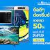 "Shopee ผนึกกำลัง Samsung ขยายช่องทางเจาะกลุ่มผู้บริโภค เปิดตัวแคมเปญ ""Now's Your Chance"" ชูสมาร์ทโฟน รุก 6 ตลาดในภูมิภาคเอเชียตะวันออกเฉียงใต้"