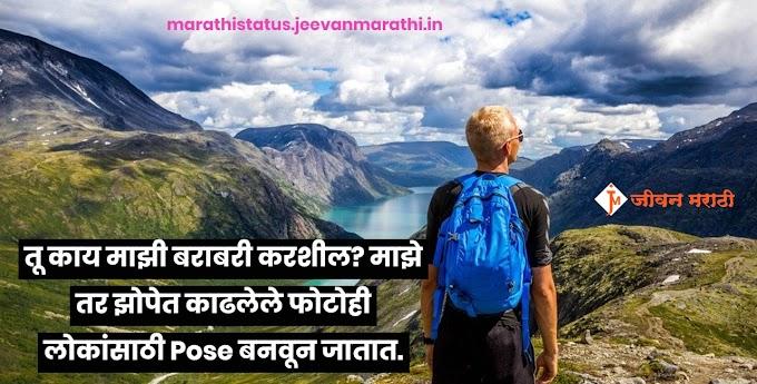 [ जबरदस्त] तू काय माझी बराबरी करशील? Attitude Status In Marathi- अटीट्युड मराठी स्टेट्स