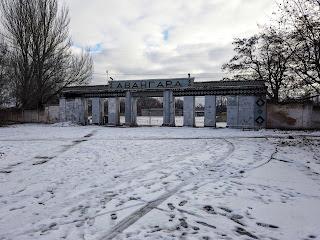Часів Яр. Стадіон «Авангард»