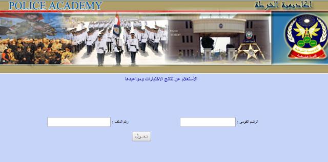 نتائج اختبار كلية الشرطة للعام 2019 نتيجة الاختبارات - الموقع الرسمى academy.moiegypt.gov
