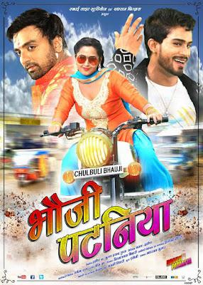 Bhauji Pataniya Bhojpuri Movie