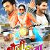 भोजपुरी फिल्म भौजी पटनिया हीरो, हीरोइन-Bhauji Pataniya Bhojpuri Movie