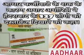 आधार फर्जीवाडे के शक के कारण अधार अथॉरिटी ने हैदराबाद के 127 लोगो को दस्तावेज दिखाने को कहा
