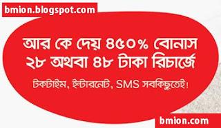 airtel-450-Bonus-On-Recharge-28Tk-or-48tk-Recharge-Internet-SMS-Talktime-Bonus