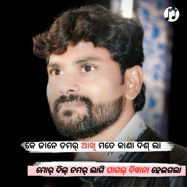 Dhokebaaz Lyrics-Umakant Barik