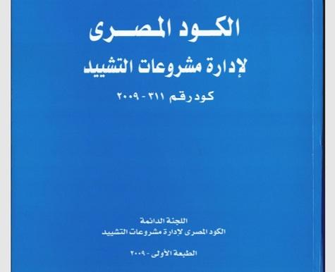 تحميل كتاب الكود المصري لإدارة مشروعات التشييد ( كود 311 - 2009 ) بي دي اف Egypian Code For Construction Management pdf
