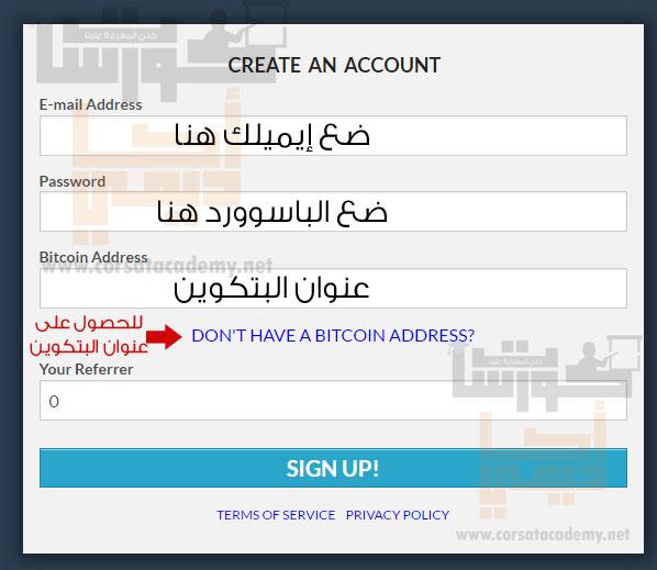 شرح موقع freebitcoin لربح البتكوين