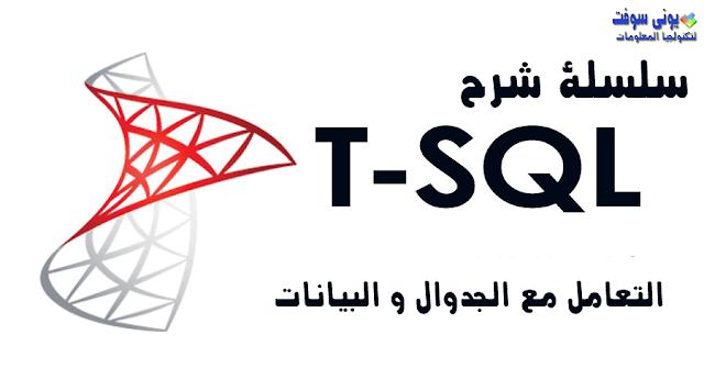 الدرس 2 - سلسلة شرح لغة T-SQL- التعامل مع الجداول و البيانات