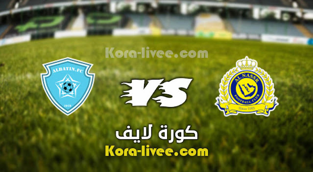 مشاهدة مباراة النصر والباطن بث مباشر اليوم 20-3-2021 في الدوري السعودي