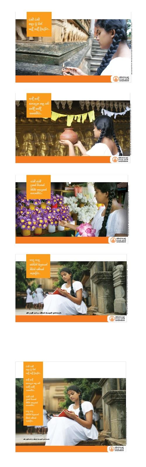 The Sampath Bank Poya-Ad ~ Malinda Words