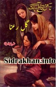 Gul e Rana Novel