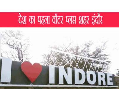 देश का पहला 'वाटर प्लस' शहर इंदौर ( First Water Plus City of India )