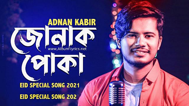 Jonak Poka Song Lyrics In Bengali|Jonak Poka Mp3 Song Download|জোনাক পোকা গানের লিরিক্স।