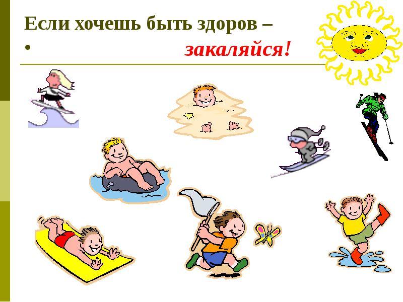 картинки к теме если хочешь быть здоров в младшей группе