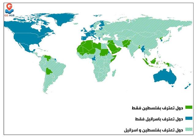 الخريطة الدول التي تعترف بفلسطين _ ودول تعترف بإسرائيل فقط🌍