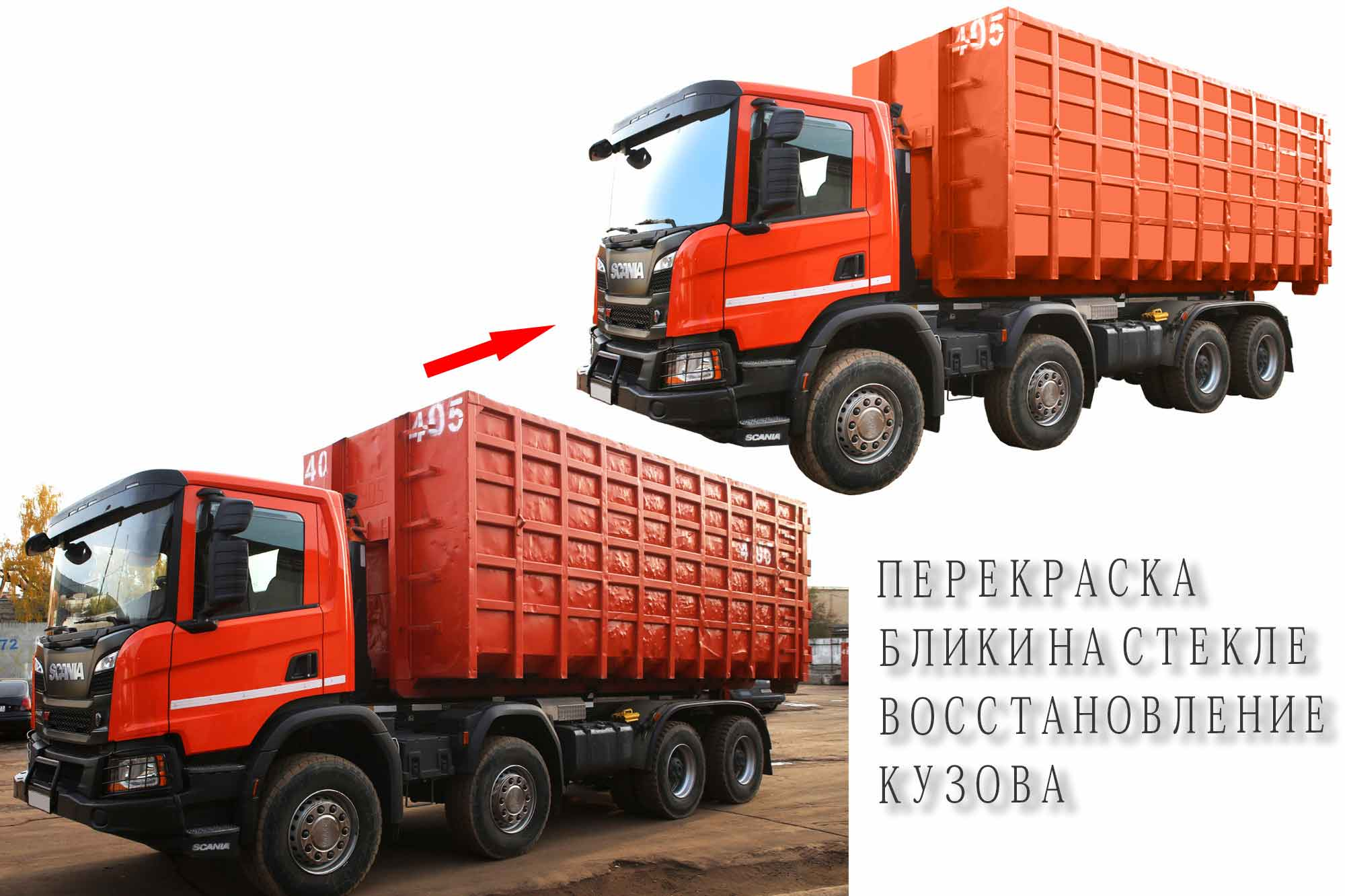 красный грузовой автомобиль