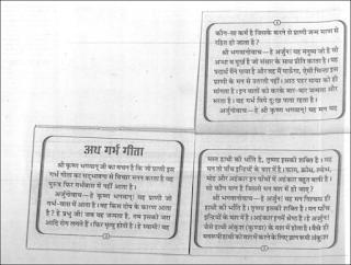 grabh-geeta-hindi-pdf