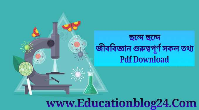 ছন্দে ছন্দে জীববিজ্ঞান -গুরুত্বপূর্ণ সকল তথ্য Pdf Download