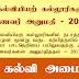 தேசிய கல்வியியற் கல்லூரிகளுக்கான மாணவர் அனுமதி - 2017