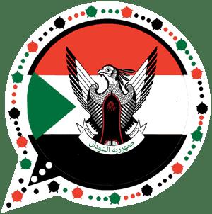 واتساب سوداني الجديد