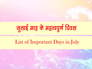 impartant Days of July Month